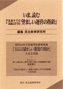 民主教育研究所 民研の出版物詳...